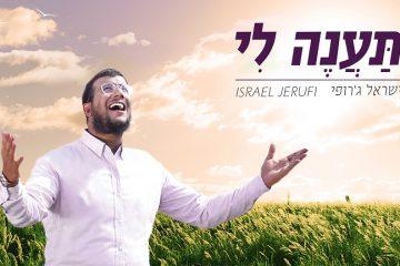 'תענה לי' – הקליפ של ישראל ג'רופי