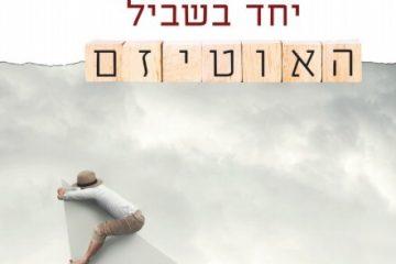 """ספר חדש: """"יחד בשביל האוטיזם"""""""