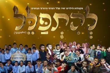 ועכשיו בעברית: דאווענען – להתפלל