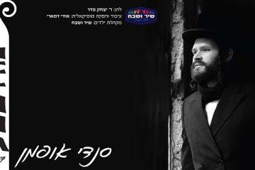 מַה בֶּצַע – שיר לבית הכנסת שחולל