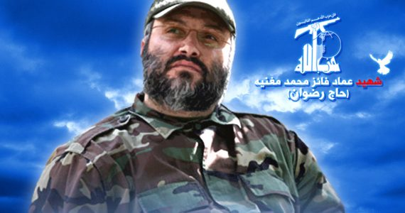 """שושלת: בנו של עימאד מורנייה מונה לרמטכ""""ל חיזבאללה"""