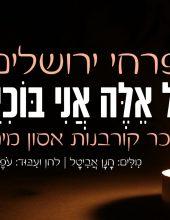 פרחי ירושלים שרים להרוגי האסון