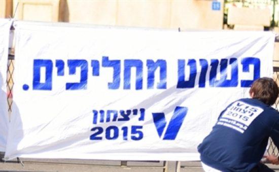 V-15 שלט של הארגון בבחירות האחרונות צילום: עמוד הפייסבוק של הארגון