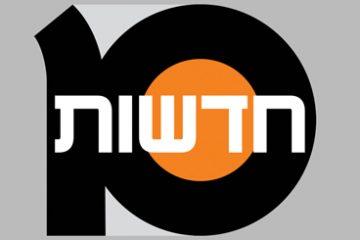 עתירה: למנוע מיזוג רשת וערוץ עשר