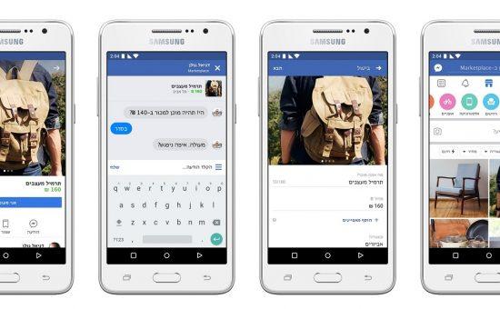 פייסבוק מכירות בעברית