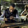 האזינו: מוסיקה יהודית בביצוע טורקים ישראלים