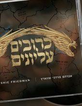 """נחת בישראל: """"כרובים עליונים"""""""