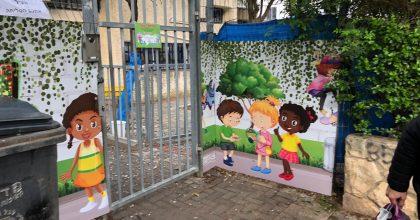 פרויקט חדש: עטיפה צבעונית לגני הילדים