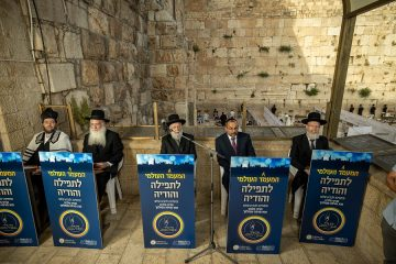כך מציין העם היהודי את נס הצלתו בכל הדורות