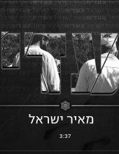 מאיר ישראל מעורר רחמים בזכות אבות: צעדים