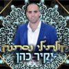 יקיר כהן, הפייטן מצפת בסינגל ראשון – קולתילי נסתנק