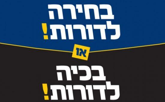 קמפיין