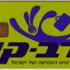 """הרב-קו הוטען ב-14,000 ש""""ח – החרדי פנה להחזיר"""