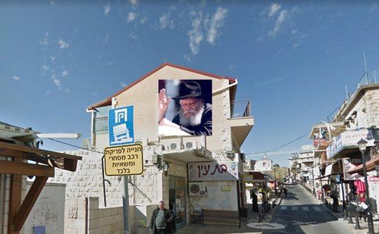 אילוסטרציה: רחוב ירושלים 64 בצפת