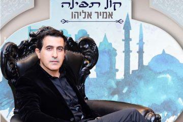 הזמר מכורדיסטן בגרסה דתית לכלה מאיסטנבול