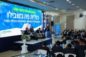 פאנל בוועידת 'איגוד בני הישיבות'