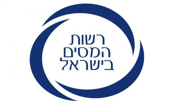 רשות-המסים-בישראל