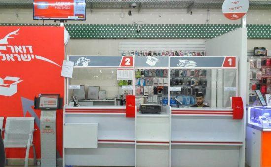 רשת מחסני השוק תפעיל סוכנות דואר בסניף האורגים באר-שבע צילום מחסני השוק (1)