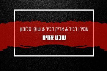 עמירן דביר מציג: שבט אחים