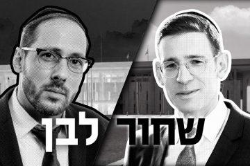 חדש בערוץ הכנסת: אבי בלום ומשה גלסנר