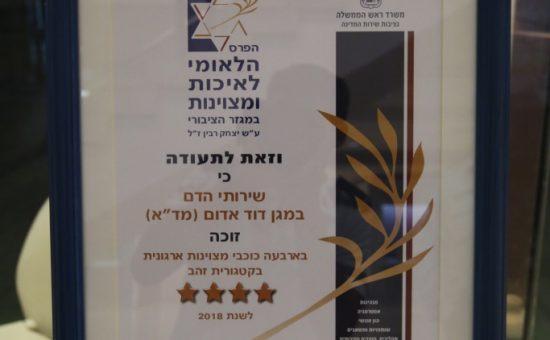 שירותי הדם של מדא זוכים בפרס בטקס בירושלים - צילום דוברות מדא (2)
