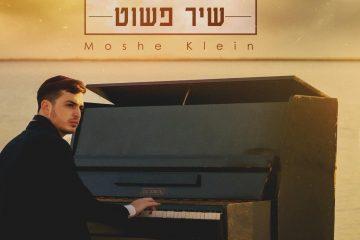 משה קליין מגיש: שיר פשוט