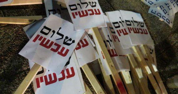 ב'שלום עכשיו' זועמים: 'חוק ירושלים' – סיפוח דה-פקטו של שטחי הגדה