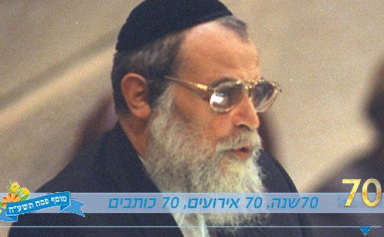 שמואל שמעלקה הלפרט למגזין