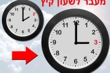 """סופית: בשל התנגדות המל""""ל – שעון החורף לא יוארך"""