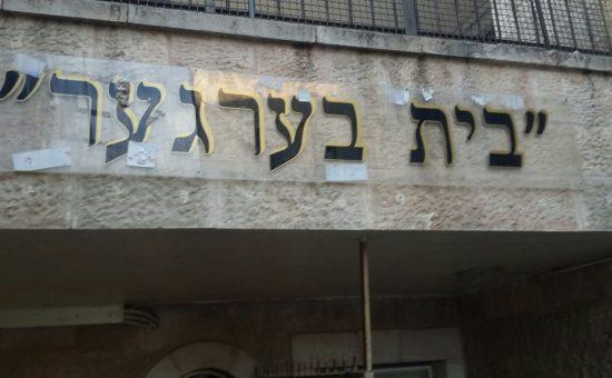 שריפה בשבת בירושלים (2)