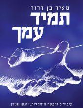 """מאיר בן דרור: """"תמיד עמך"""""""