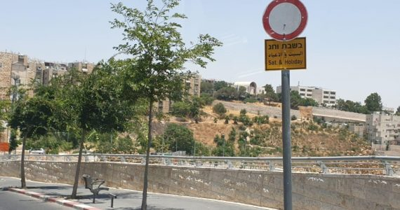 """סערת התמרור: האם """"ליאון מחזיר את ירושלים אחורה""""?"""