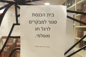 'סגור למבקרים' • צפו בבית הכנסת של משכן הכנסת