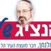 חבר מועצת עיריית חיפה: אריה בליטנטל • הכירו את הנציג