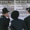 היריקה של הבחור גרמה לכך שרבבות ילדים לא יזכו לקרוא שמע ישראל