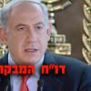 """התגובות: """"ביבי 'פרת הבשן' הישראלית, שיתפטר"""""""