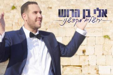 """תכירו: אלי בן הרוש בסינגל בכורה • """"ירושלים מקדשנו"""" צפו בקליפ"""