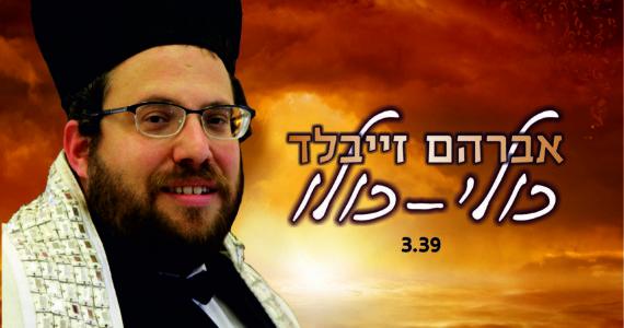 """החזן אברהם זייבלד מציג סינגל חדש: """"כולי-כולו"""""""
