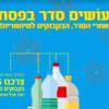 בל תשליך • נערכים למיליוני בקבוקי פלסטיק במיחזוריות, בפסח