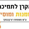 תגבירו ווליום: הקרן לתמיכה במוסיקה היהודית יוצאת לדרך