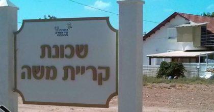 היכונו: 9,000 דירות בקרית משה