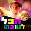הכל לטובה: האזינו לשיר החדש של אליהו משענייה