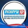 מתרחבים: העיתונאי ישראל פריי מצטרף ל'קו עיתונות'