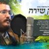 יוצאים אל הטבע עם הזמר אברימי גולדשטיין • האזינו