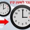 מזיזים מחוגים: שעון הקיץ חוזר