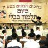 """במעמד הרבנים: בני ר' מרדכי כהן ז""""ל ערכו סיום ש""""ס לעילוי נשמתו"""