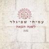 לְשָׁנָה הַבָּאָה • עמיחי שפיגלר בשיר מיוחד לחג הפסח