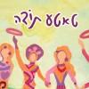לנשים: עינת ארגוב רוזנפלד אומרת לטאטע תודה