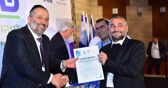 בית שמש זכתה בפרס ניהול תקין