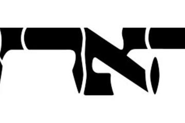 בנט: 'הארץ' מפתחת עוינות ואנטישמיות כלפי המסורת היהודית